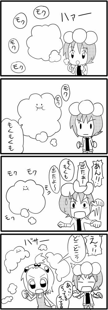 4ko_194_mokumokumo3